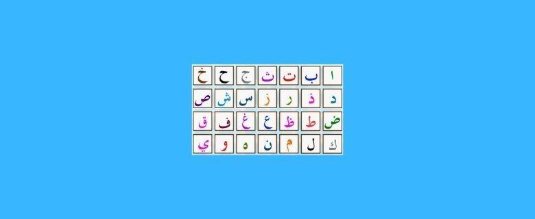 Arapça Öğretmenliği Taban Puanları, Arapça Öğretmenliği Başarı Sıralaması, Arapça Öğretmenliği Bölümü