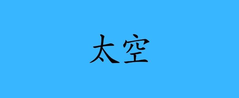Çince Mütercim ve Tercümanlık Taban Puanları, Çince Mütercim ve Tercümanlık Başarı Sıralaması, Çince Mütercim ve Tercümanlık Bölümü