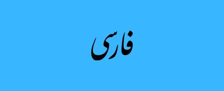 Farsça Mütercim ve Tercümanlık Taban Puanları ve Başarı Sıralamaları