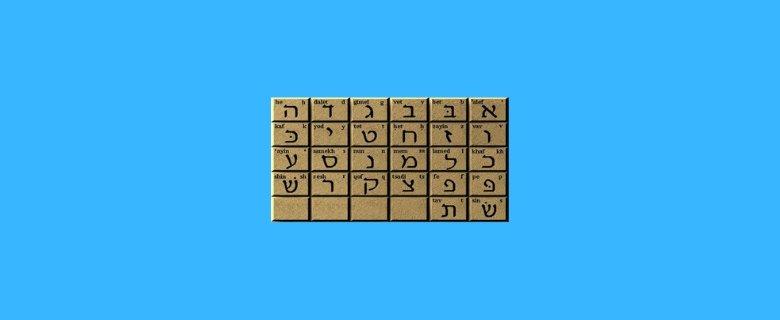 İbrani Dili ve Kültürü 2021 Taban Puanları ve Sıralamaları   BenimHedefim