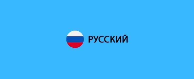 Rusça Mütercim ve Tercümanlık Taban Puanları, Rusça Mütercim ve Tercümanlık Başarı Sıralaması, Rusça Mütercim ve Tercümanlık Bölümü